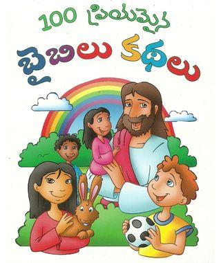 100 Priyamaina Bible Kadhalu
