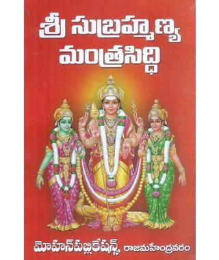 Sri Subrahmanya Mantrasiddhi