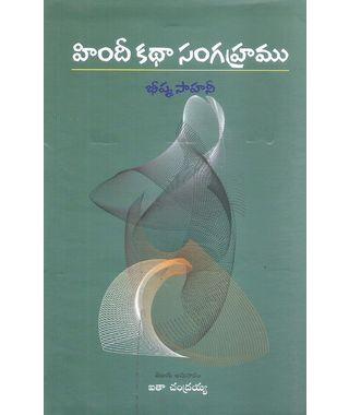 Hindi Katha Sangrahamu