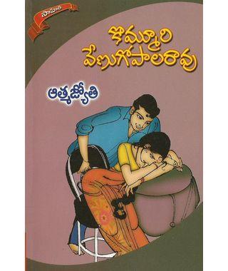 Atma Jyothi