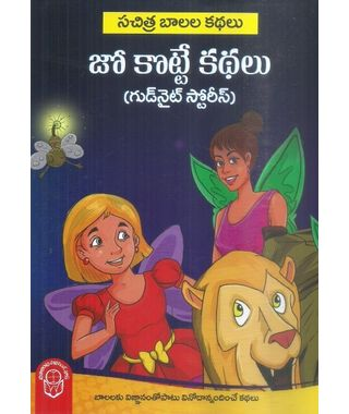 Jo Kotte Kathalu (Good Night Stories)