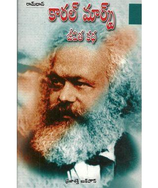 Karl Marx Jeevitha Kadha