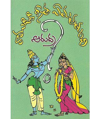 Ramudiki Seetha Emauthundhi