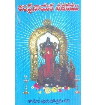Andhranaayaka Shatakam