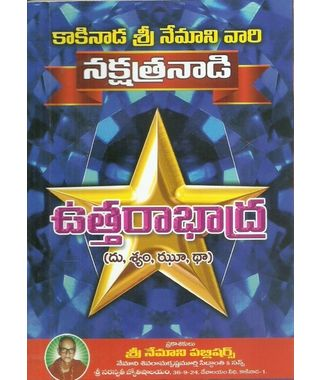 Nakshatranadi- Uttharabaadhra