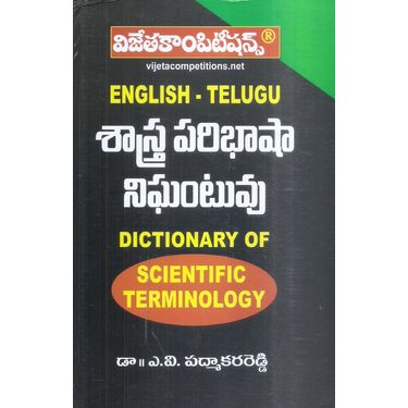 Dictionary Of Scientific Terminology