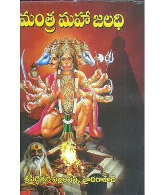 Mantra Maha Jaladhi