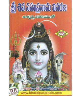 Sri Siva Sahasranama Vivarana