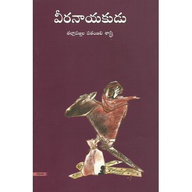 Veera Nayakudu