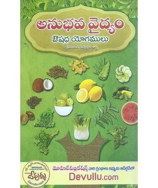 Anubhava Vaidyam Oushada Yogamulu