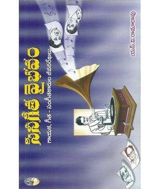 Cine Geetha Vaibhavam