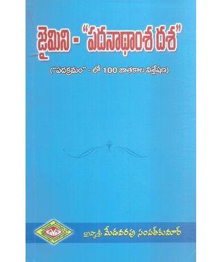 Jaimini- Padanathamsa Dasa
