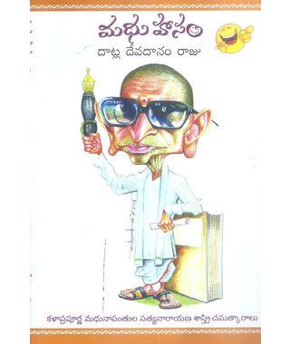 Madhu Hasam