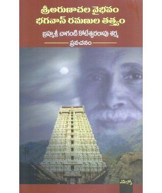 Sri Arunachala Vaibhavam Bhagavan Ramanula Tatvam