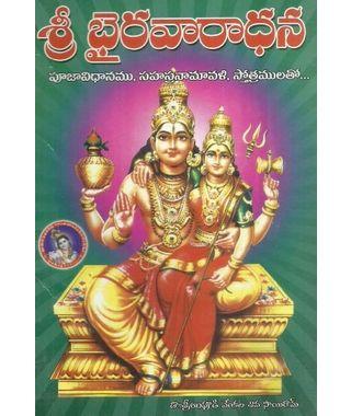 Sri Bhairavaradhana