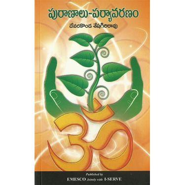 Puranalu- Paryavaranam