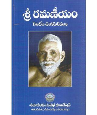 Sree Ramaneeyam