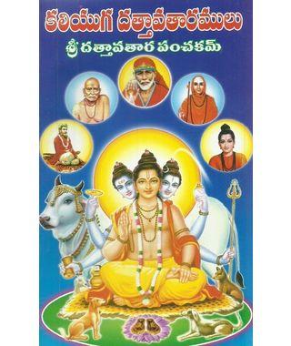 Kaliyuga Dattavataramulu (Sree Dattavatara Panchakam)
