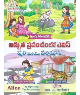 Adbhutha Prapanchamlo 'Alice' Puli mariyu Persimmon