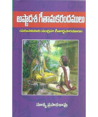 Ashtadasa Geetha Makarandamulu