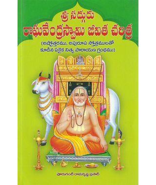 Sri Sadhguru Raghavendra Swami Jeevitha Charitra