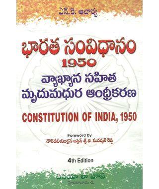 Constitution of India 1950