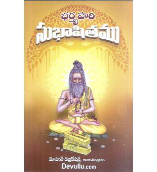 Barthruhari Subhashithamu