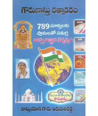 Gouruvasthu Ratnakaram