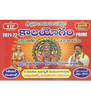 Sri Plava Nama Savtsara Kalayogam Pramanika Panchangamu 2021- 22