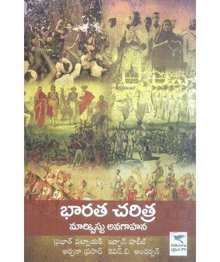 Bharatha Charitra Marksitu Avagahana