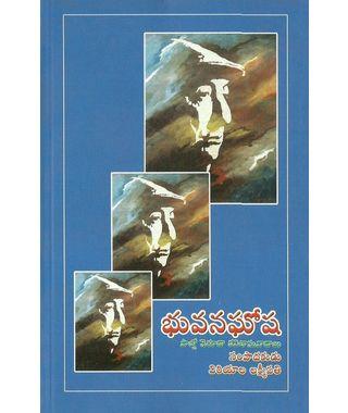 Bhuvana Gosha