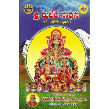 Sri Kubhera Sadhana