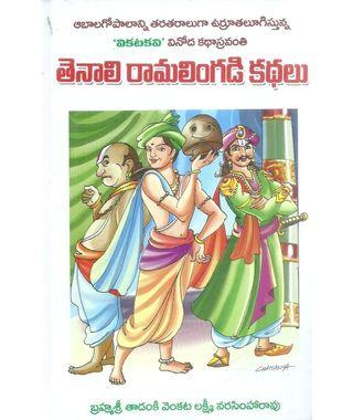 Tenali Ramalingadi Kathalu