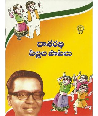 Dasaradhi Pillala Patalu