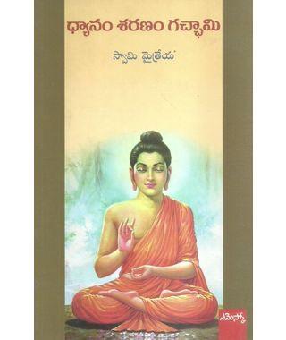 Dyanam Saranam Gacchami