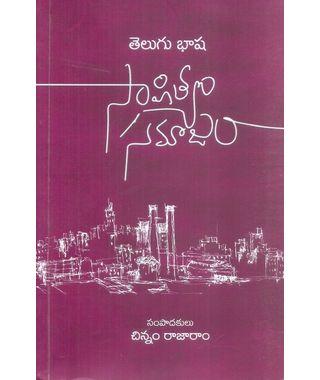 Telugu Basha Sahithyam- Samajam