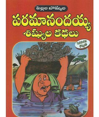 pillala Paramanandhayya Shishyula Kadhalu