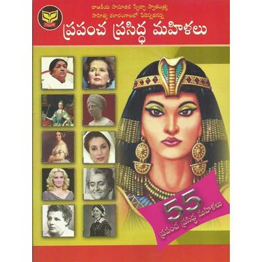 Prapancha Prasidha Mahilalu
