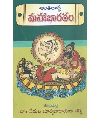 Antarardha Mahabharatam