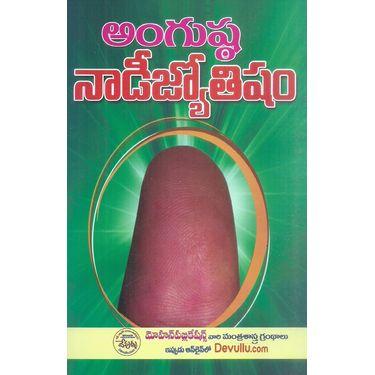 Angusta Nadijyothisham