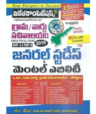 Grama Or Ward Sachivalayam General Studies And Mental Studies