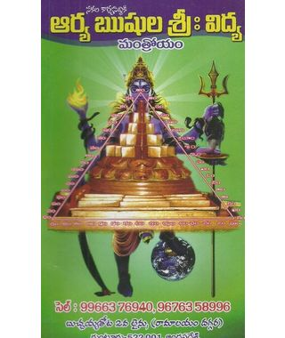 Arya Rushula Sree Vidya