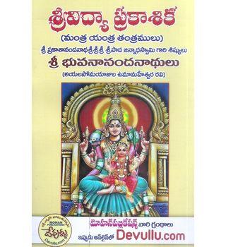 Sri Vidya Prakasika