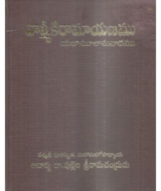 Valmiki Ramayanamu