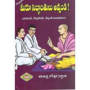 Meeru Siddhanthulu Avvandi