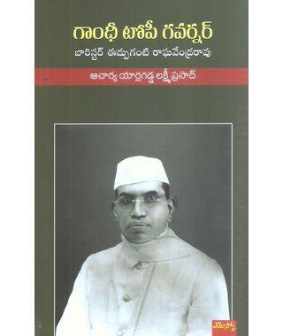 Gandhi Topi Governor