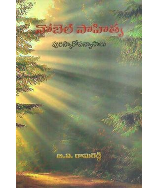 Nobel Sahithya Puraskaropanyasalu