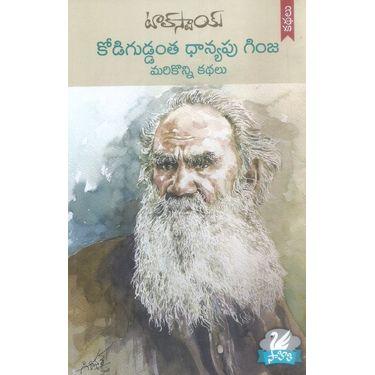 Tolstoi Kodiguddantha Danyapu Ginja