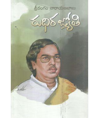 Rudhira Jyothi