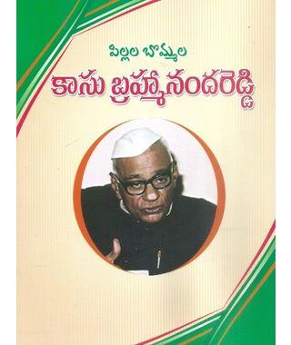 Kasu Brahmananda Reddy